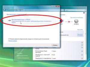 Как создать высокоскоростное подключение в Windows