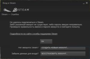 Не получается зайти в Steam: причины и решение проблемы