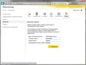 Восстановление и замена паролей в Outlook