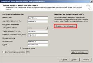 Настройка почты Outlook на мобильных устройствах