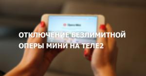 Всё об услуге безлимитного интернета от Теле2 в Опера мини