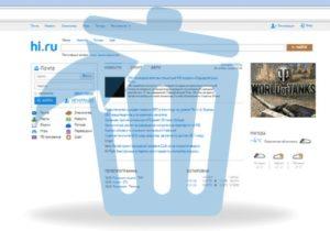 Быстрое и эффективное удаление hi.ru с компьютера