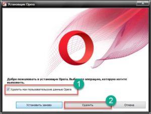 Браузер Опера — установка, обновление или полное удаление