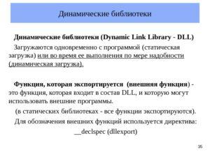 Ошибка работы с функциями из внешних динамически загружаемых библиотек