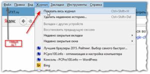 Смотрим список посещений в браузере и удаляем его
