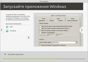 Правильная установка приложений в ОС Linux
