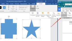 Группировка фигур в Microsoft Word