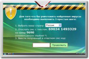 Удаление SMS-вирусов