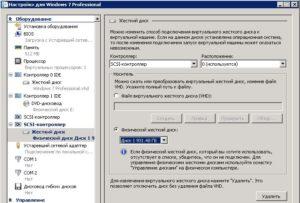 Проброс USB-диска в виртуальную машину Hyper-V