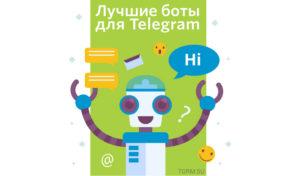 Топ-10 лучших ботов для «Telegram»
