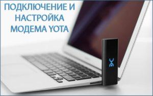 Подключение и настройка модема Yota