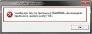 Устранение ошибки 0xc000007b при запуске iTunes
