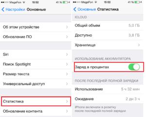 Как включить отображение заряда батареи в процентах на iPhone