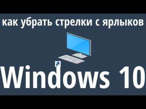 Несколько способов убрать стрелочки с ярлыков Windows