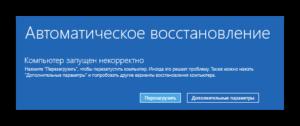 Устранение ошибки «Компьютер запущен некорректно»