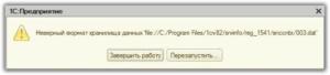 Как исправить ошибку «Неверный формат хранилища данных», в результате которой не загружается 1С