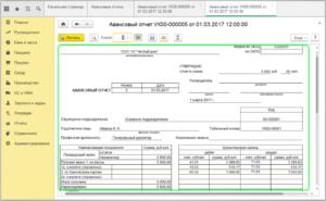 Правильное заполнение и оформление авансовых отчётов в 1С