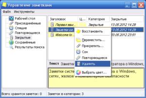 Создание и удаление заметок на рабочем столе Windows