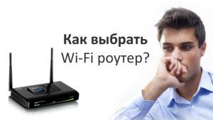 Как выбрать надёжный роутер Wi-Fi: советы и рекомендации