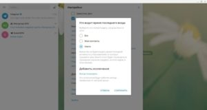 Настройка времени посещения в Телеграм — простой путь визуального скрытия