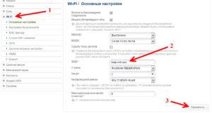 Смена названия беспроводной сети Wi-Fi