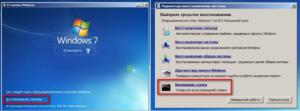 Как восстановить Windows 7