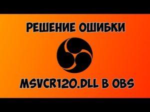 Решение ошибки «msvcr120.dll»