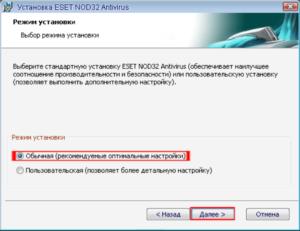 Антивирус ESET Nod32: установка, удаление, начальная настройка