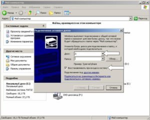 Подключение сетевого диска в Windows