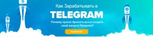 Варианты заработка в «Telegram»
