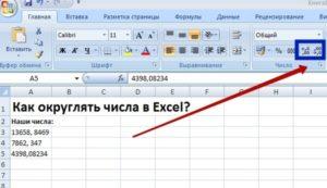 Округление чисел в Microsoft Excel