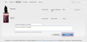 Инструкция по отмене покупки в iTunes