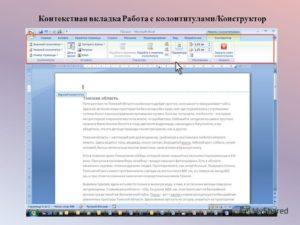 Работа с колонтитулами в Word