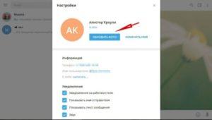 Инструкция пользователя Telegram