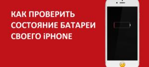 Проверка состояния батареи iPhone