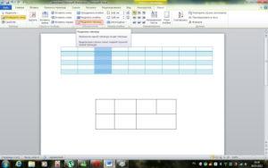 Объединение и разделение таблицы в документе Microsoft Word