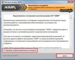 Как пользоваться плеером AIMP