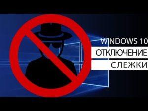 Отключение слежения за пользователем в Windows