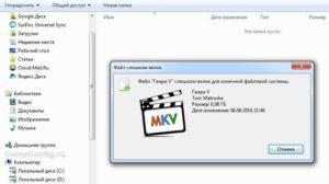 Способы записи больших файлов на флешку