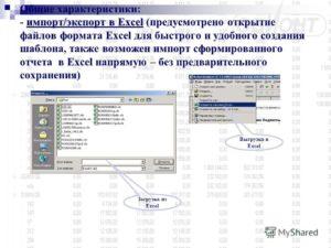 Импорт и экспорт картинок в Excel