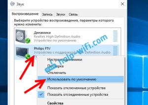 Настройка звука на телевизоре при подключении компьютера через HDMI