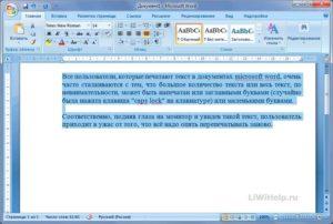 Всё о работе с регистром букв в Word