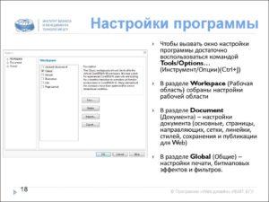 Основные сведения и начало работы с CorelDRAW
