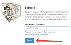 Как навсегда удалить свой аккаунт в Telegram