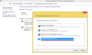 L2TP-соединения в Windows