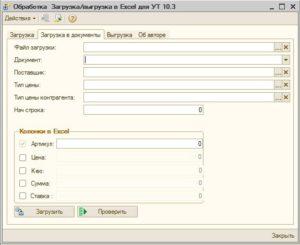 Загрузка данных из Excel в 1С или выгрузка из 1С в Excel