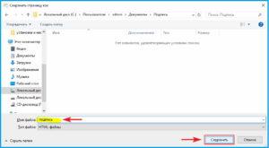 Красивая подпись с картинкой в Mozilla Thunderbird