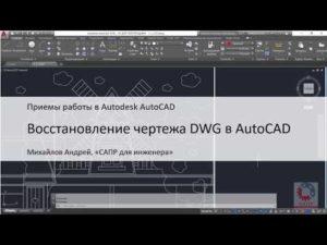 Как восстановить повреждённый чертёж в AutoCAD