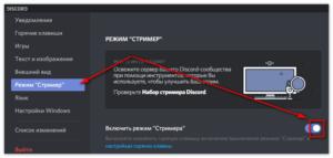 Правильное использование режима Стример в Discord