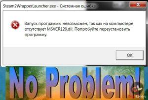 Ошибки с файлом «Msvcr110.dll»: почему появляются и как исправить